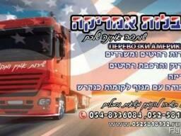 Перевозки в Израиле, Перевозки квартир