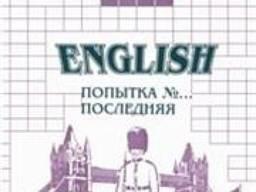 English. Английский язык - фото 2